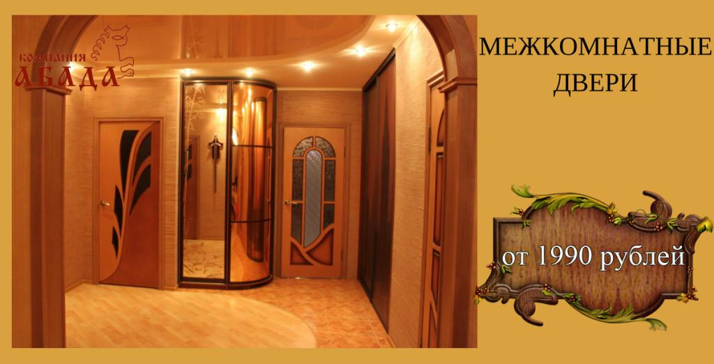 Типы межкомнатных дверей  abadaru
