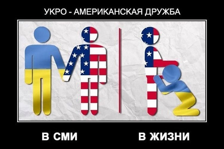 Картинки украина сосет