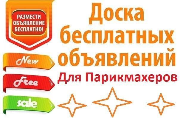 мобильные знакомства доска объявлений иркутск