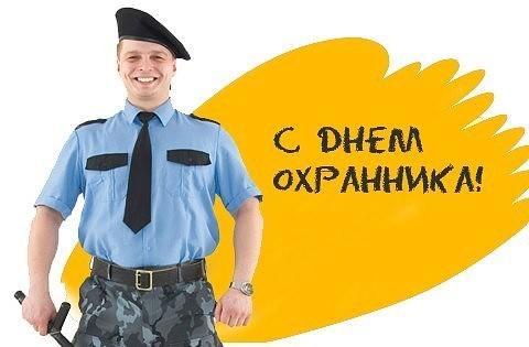 Поздравления с днем рождения охраннику