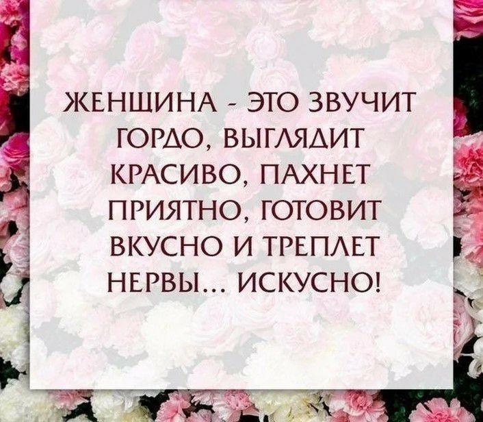 Приятные Слова Для Знакомой Девушки