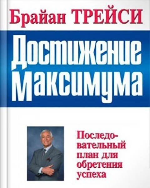 БРАЙАН ТРЕЙСИ ДОСТИЖЕНИЕ МАКСИМУМА TXT СКАЧАТЬ БЕСПЛАТНО