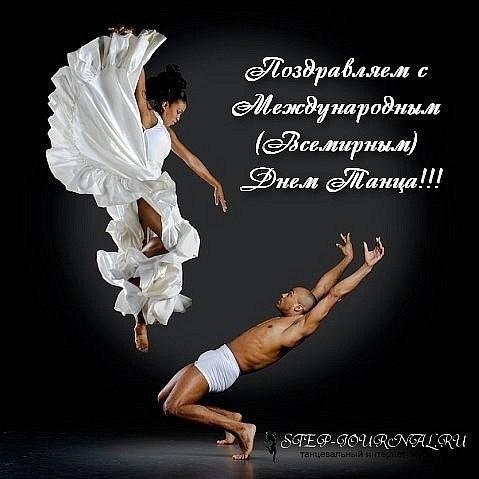 Поздравления педагога по танцам с днем рождения