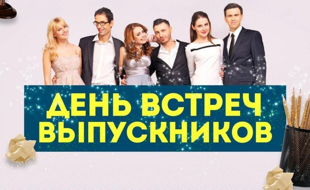 День встречи выпускников пройдет в России 2 февраля 2019 года