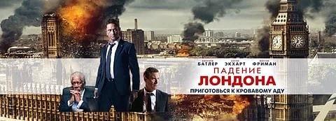 Падение лондона (2015) — смотреть онлайн — кинопоиск.