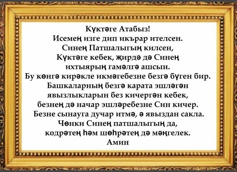 как вернуть мужа молитва на татарском