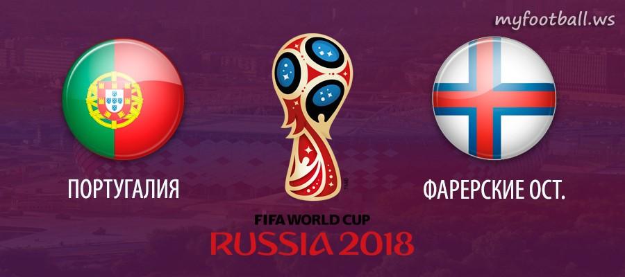 Чемпионат мир 2018 португалия