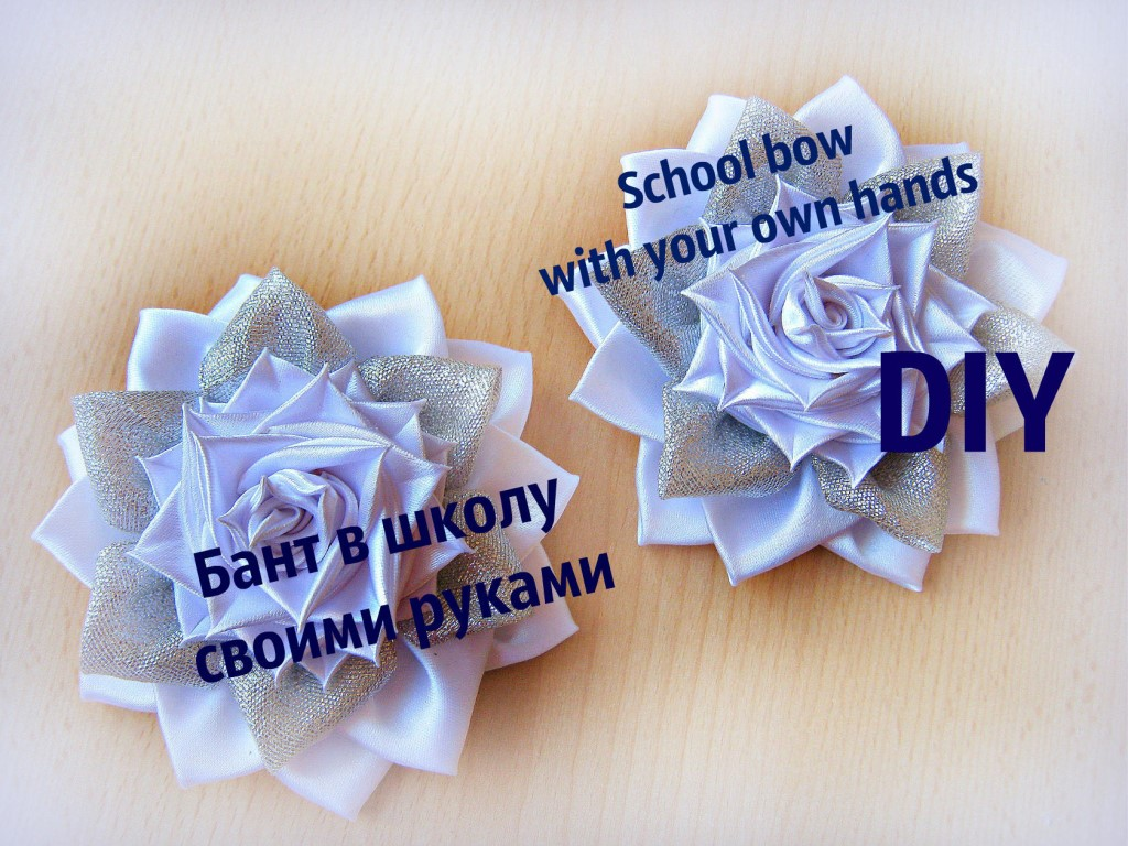 Банты для школы мастер класс