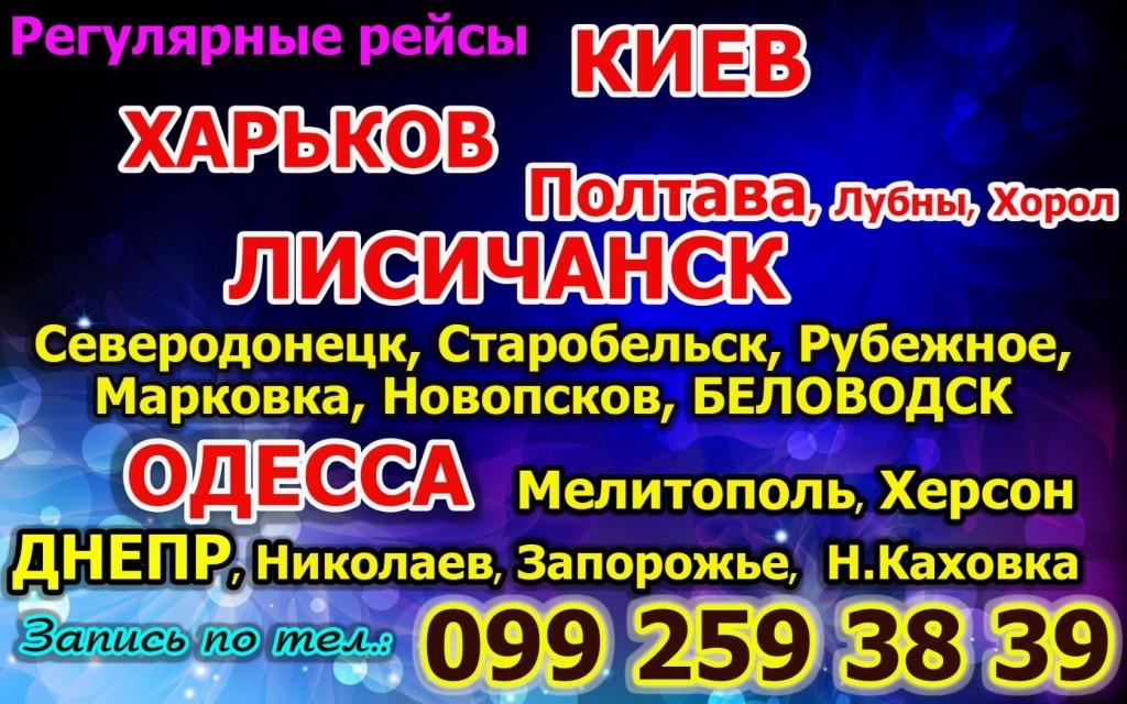Рубежное Объявления Северодонецк Лисичанск Знакомства
