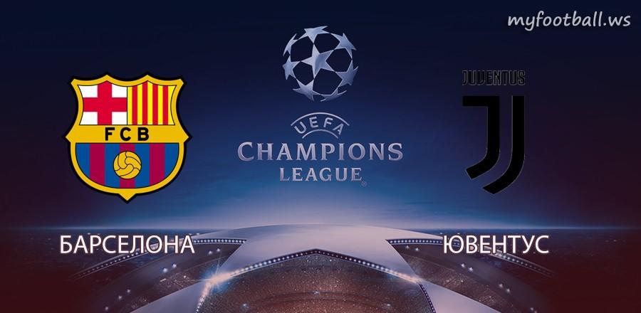 Барселона футбол ювентус чемпионов ставка на лига