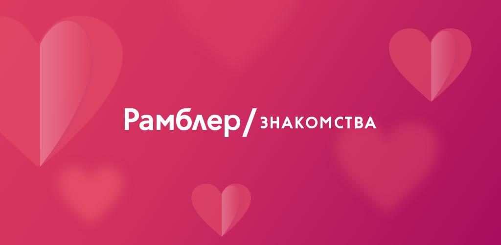 Беларуси в rambler знакомства