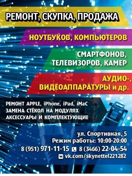 Знакомства Ярмарка Объявлений Город Нижневартовск