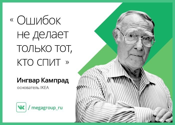 """ingvar kamprad leadership style Ingvar kamprad's leadership style he is the header of a family and his style to lead his family is leading by 8 thoughts on """" leadership and."""