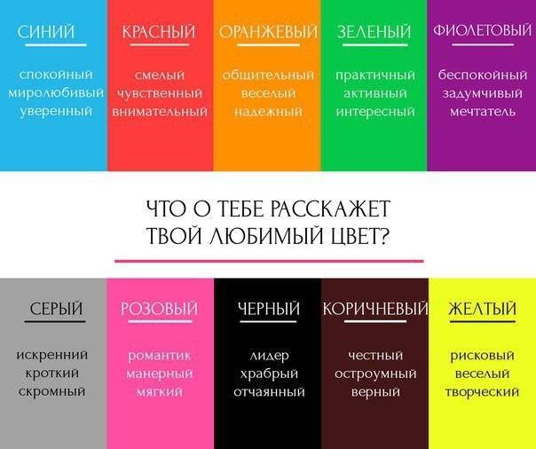 проститутский любимый цвет