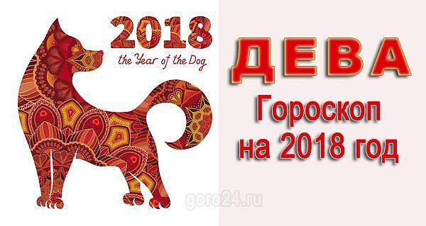 Гороскоп на 2018 год козерог коза женщина