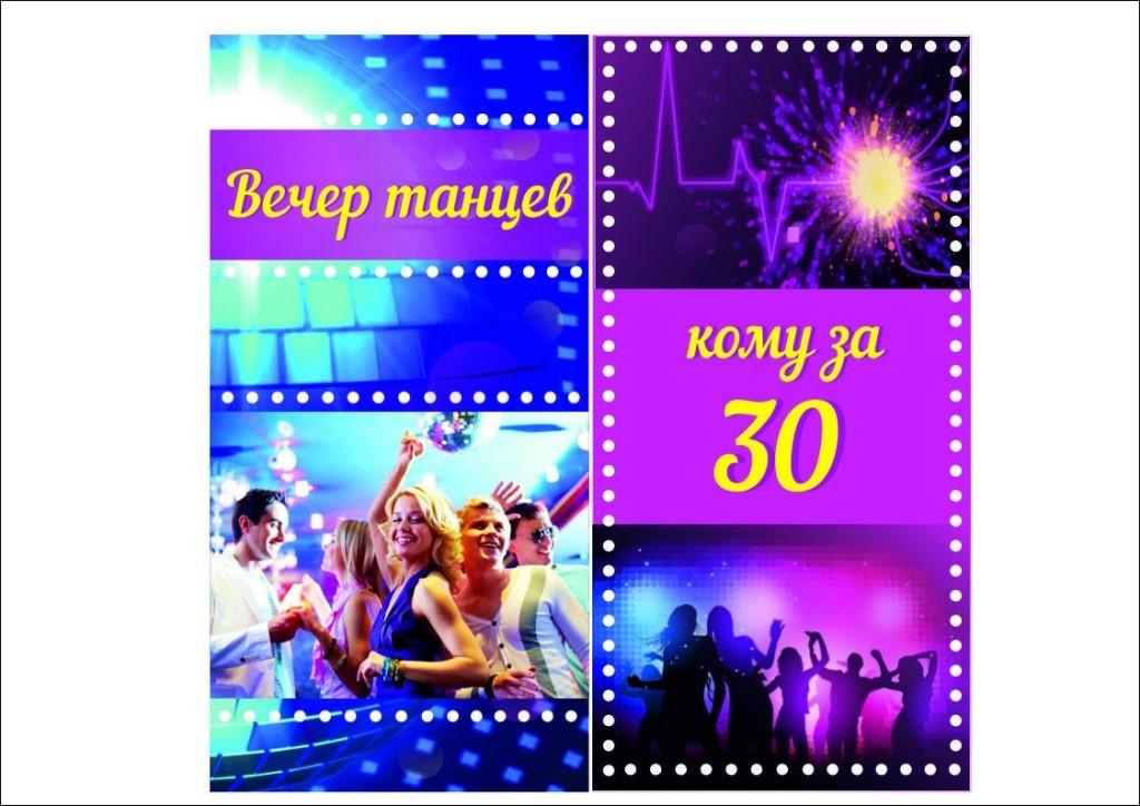 Знакомств москва вечер танцевальный