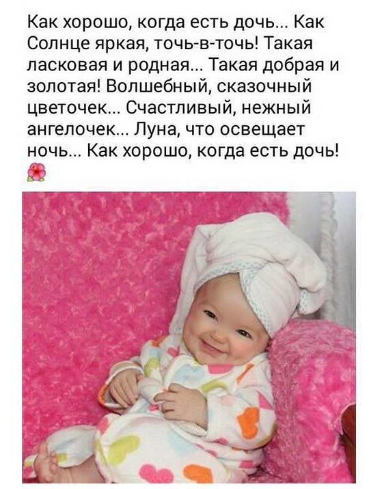 про дочку красавицу от знакомой
