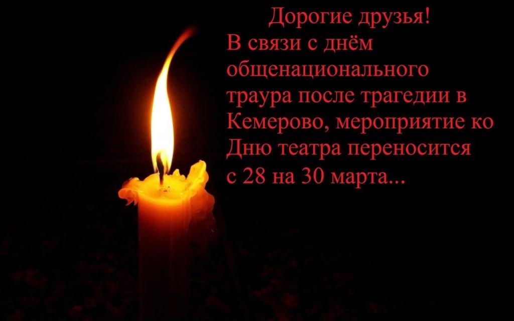28 марта объявлено в России днём траура • Президент России