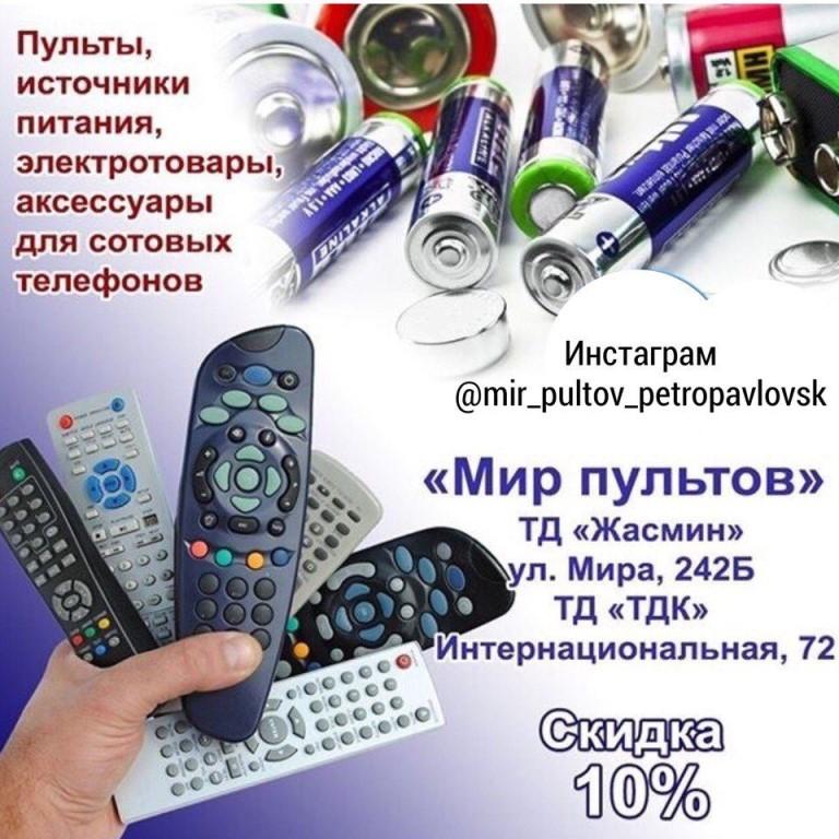 Магазин Мир Пультов