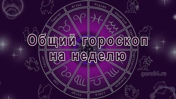 В период с 14 по 20 января года гороскоп рекомендует близнецам найти своего героя.