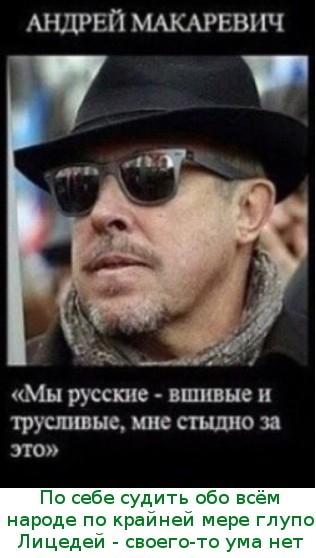 макаревич как вам не стыдно кости мъть артистам