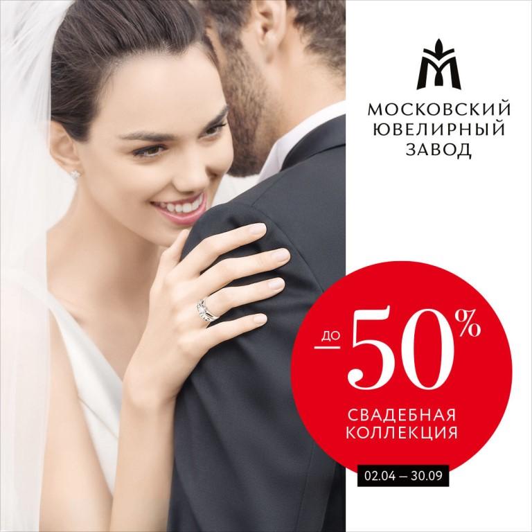 b5ced2da5 Романтический сезон в магазине «Московский ювелирный завод»