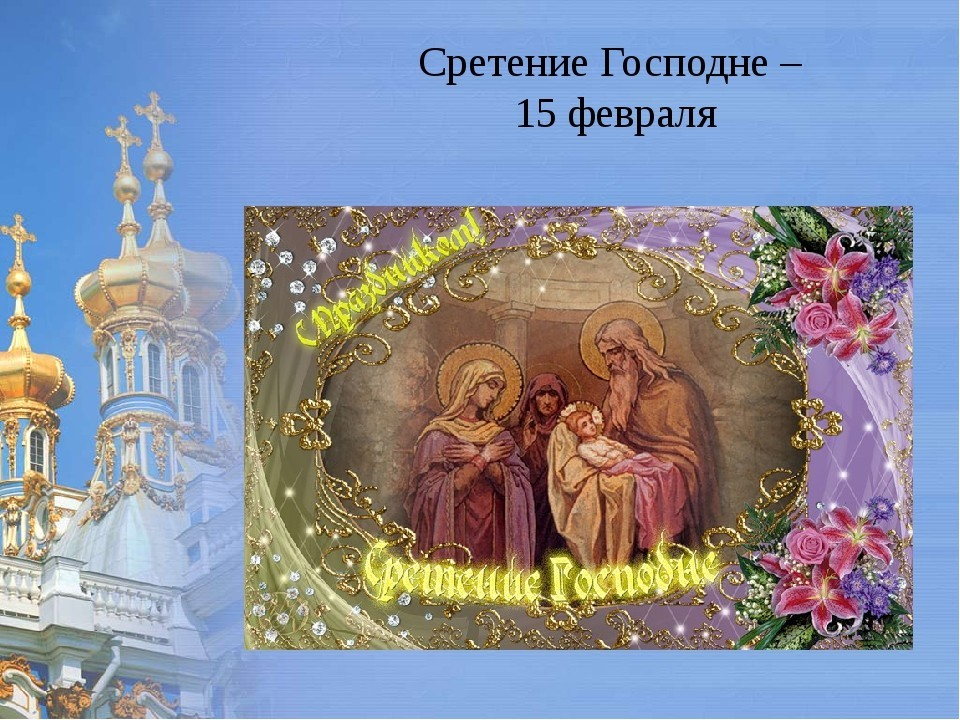 Сретение Господне 15 февраля 2019 года: что это за праздник и как его отмечают православные, народные обряды и поверья этого дня, история