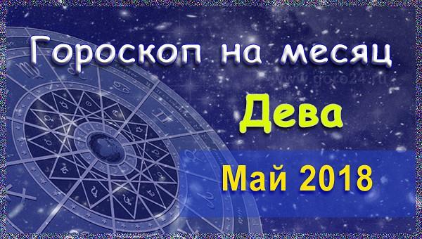 Дева: гороскоп на сегодня, на завтра, на неделю, на месяц.