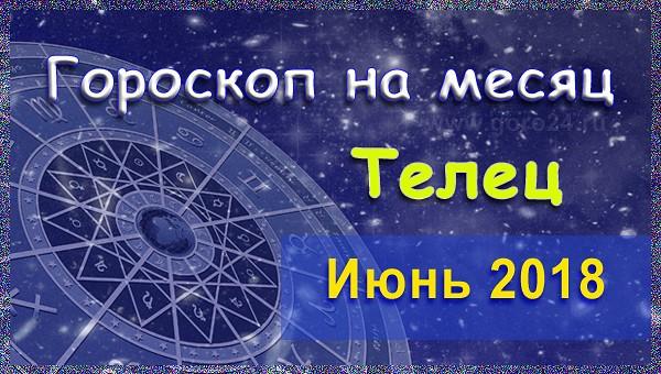 2018 май гороскоп дева