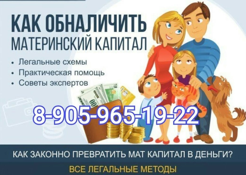обналичить материнский капитал в тюмени