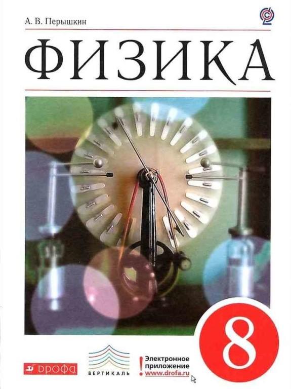 Скачать Решебник Физика 8 Класс Перышкин Дрофа 2018