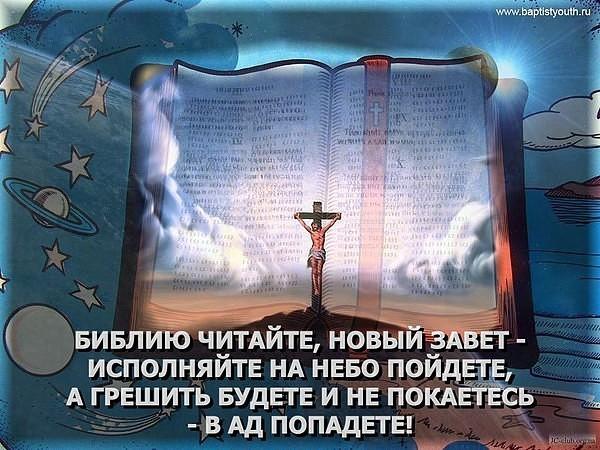 Сегодня приснилась огромная библия и рядом поменьше,красивая с золотым торцом.