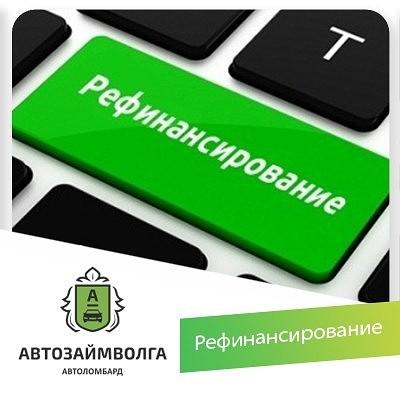 Автоломбард - Займы под залог автомобиля (ПТС) в