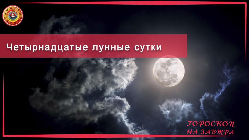 Знакомства в лунные сутки