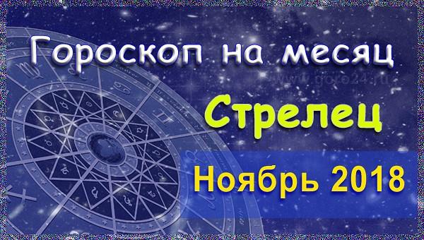Детский гороскоп для близнецов на ноябрь мальчик.