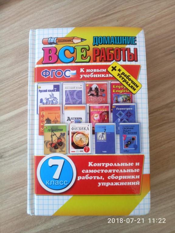 Русский новые решебники