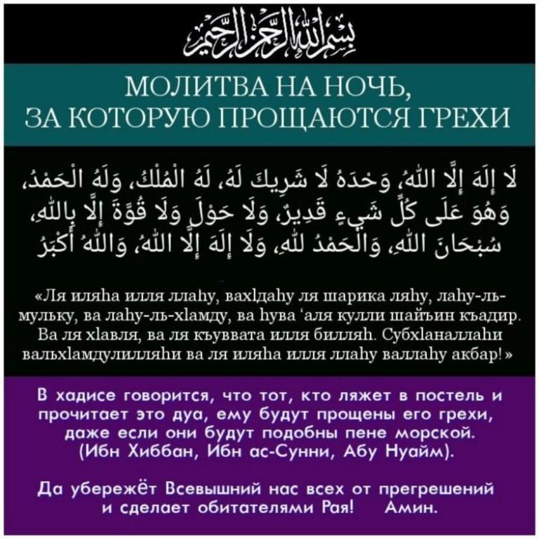 мусульманские молитвы вернуть мужа