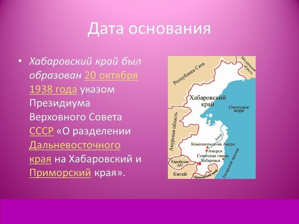 Знакомства Приморский И Хабаровский Край