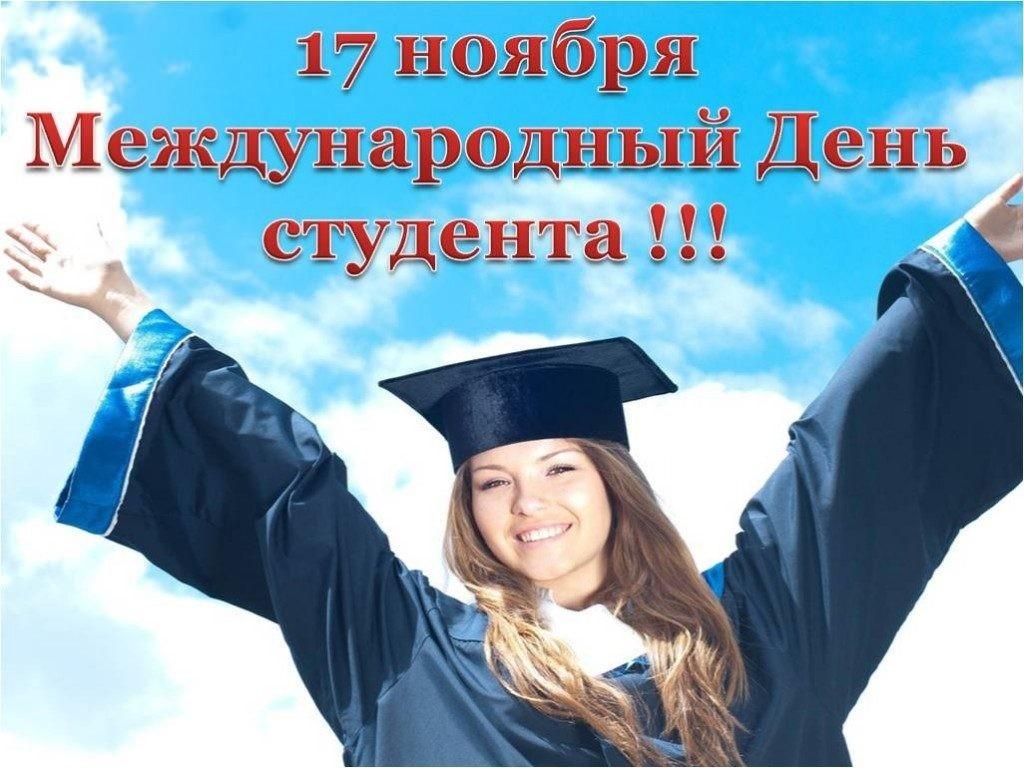 уже день студента онлайн русское когда доставал тебя