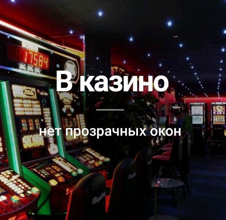 сайт про казино онлайн