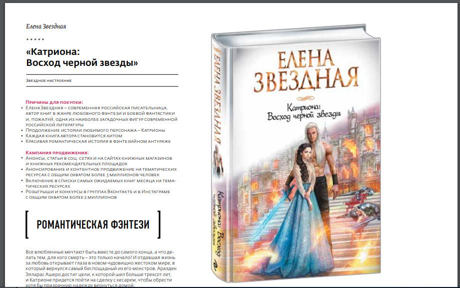 ЗВЕЗДНАЯ ЕЛЕНА КАТРИОНА СКАЧАТЬ БЕСПЛАТНО