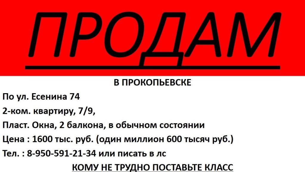 объявления прокопьевск знакомства вариант газета