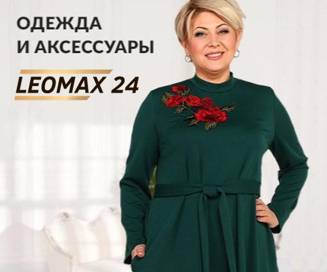 Леомакс Интернет Магазин Прямой Эфир