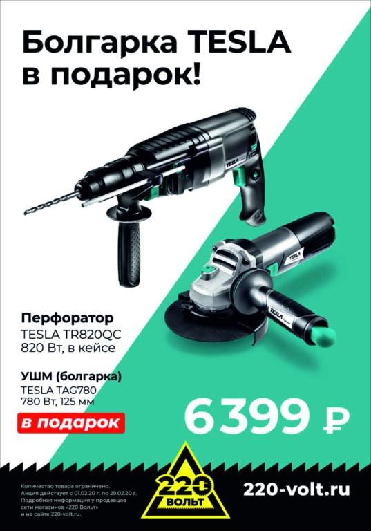 Магазин 220 Вольт В Ельце Каталог Товаров