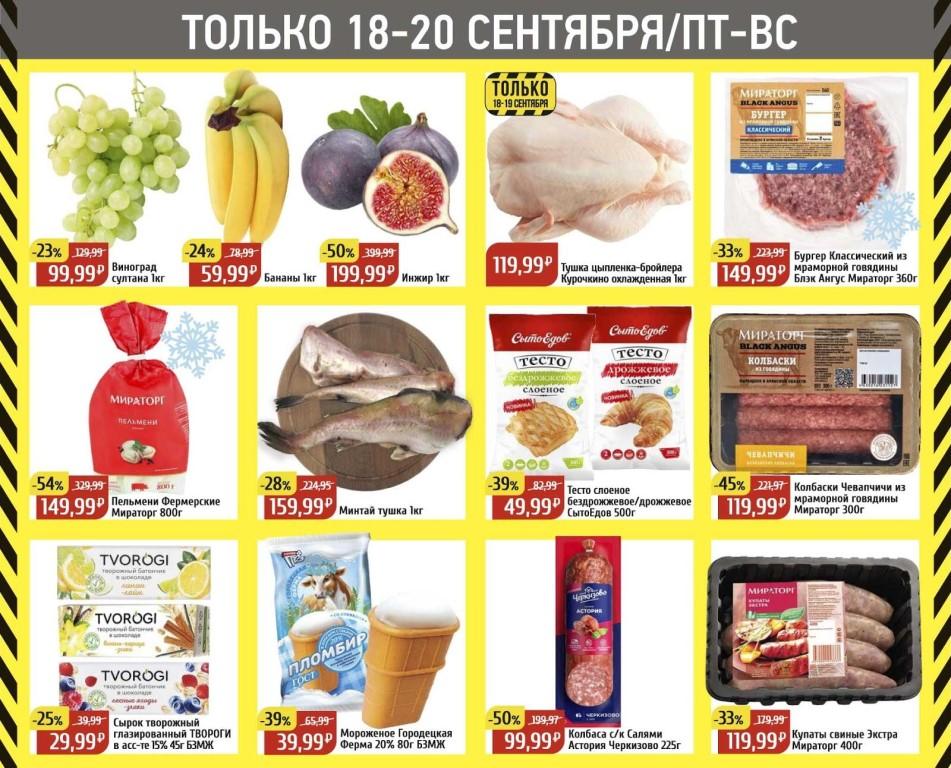 Spar Калининград Интернет Магазин