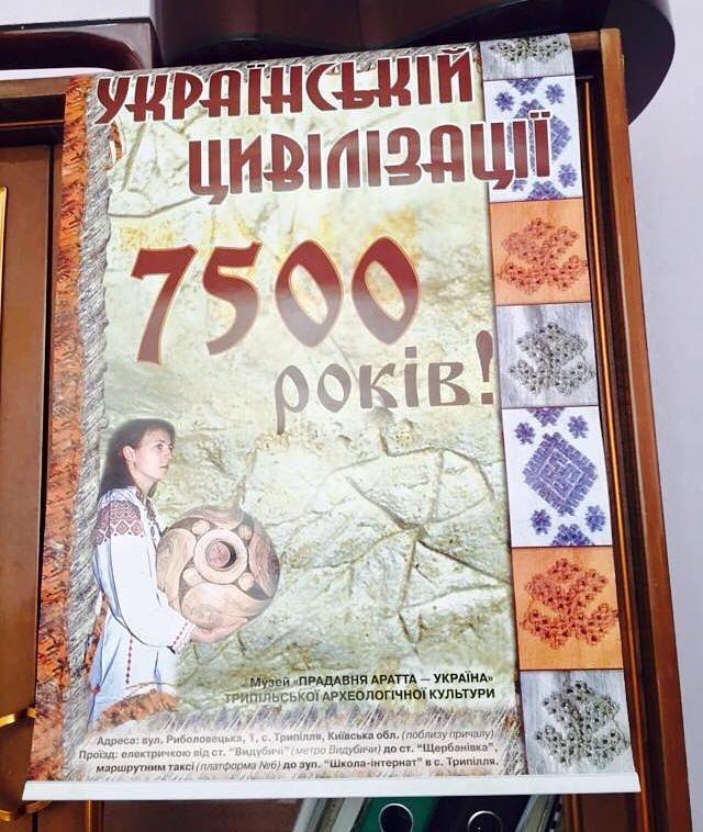 Константин Бондаренко предложил отпраздновать 7500-летие украинской цивилизации