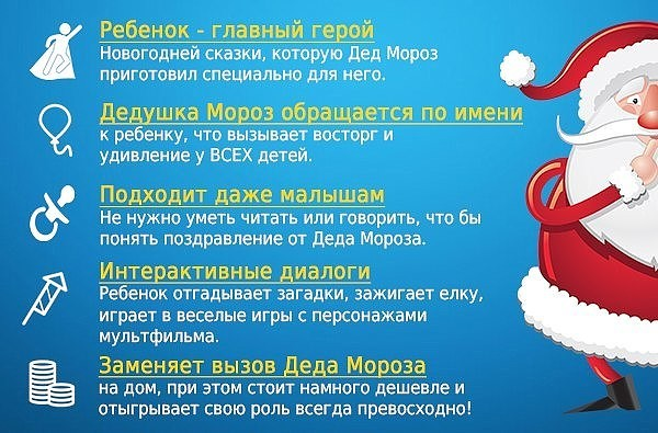 Предлагаю именные видео-поздравления от Деда Мороза,порадуйте своего ребёнка,пишите в личку!!!