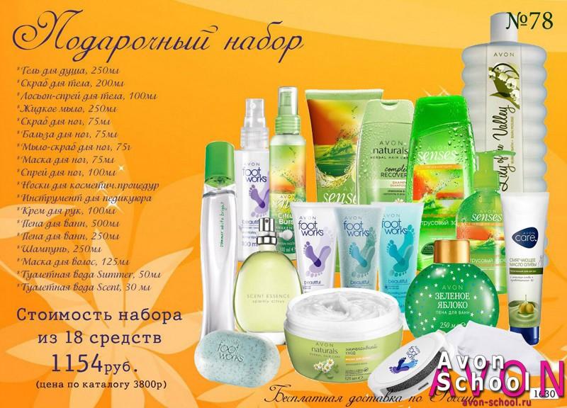 Косметика, парфюмерия, шампуни и гели!