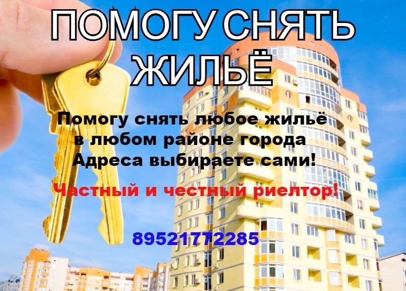 Помогу быстро и недорого снять любое жильё в любом районе города.Вся недвижимость в одном месте.Адреса выбираете сами!Частный и честный риелтор!89521772285