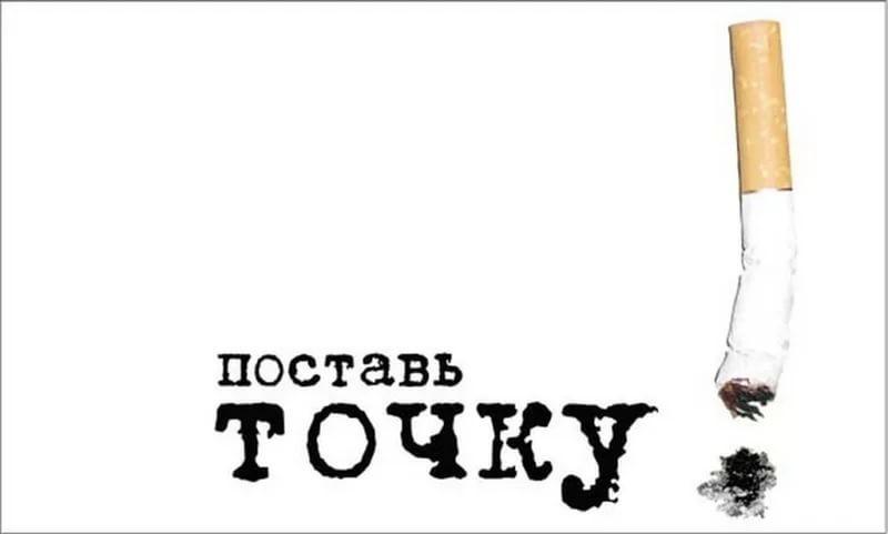 """Томский медицинский центр """"МЕДРАКУРС"""" знает как помочь Вам избавиться от пагубной и наивреднейшей привычки курения!"""
